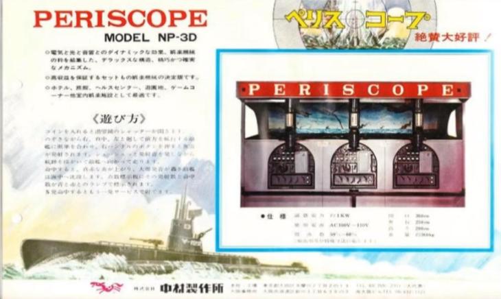 1965 Periscope.png