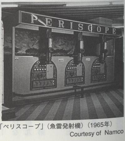 1965Periscope.png